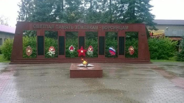 Мемореальный комплекс Ворсино
